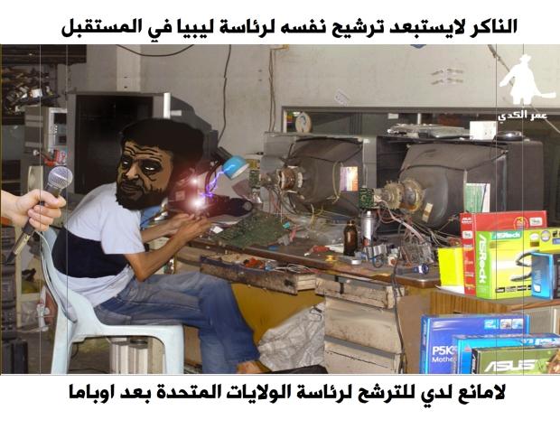 عبدالله الناكر
