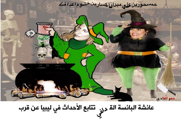 عائشة القذافي