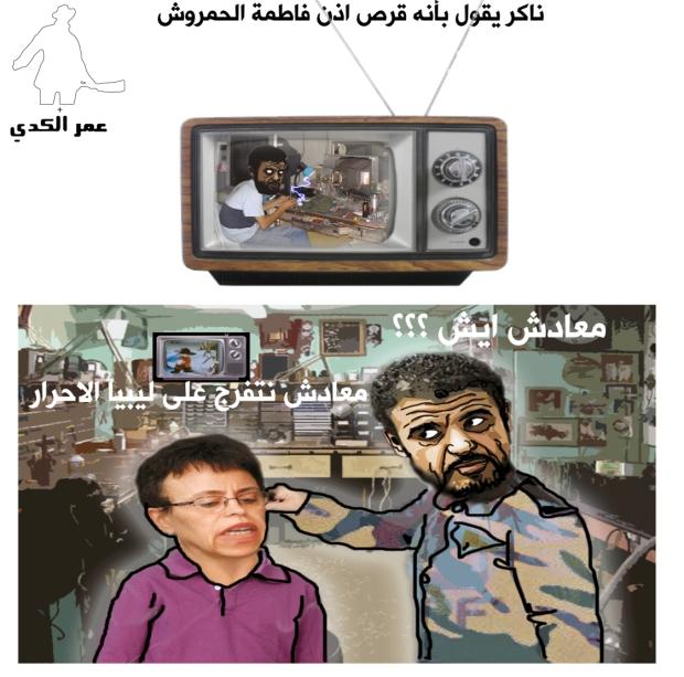 عبدالله الناكر- فاطمة الحمروش
