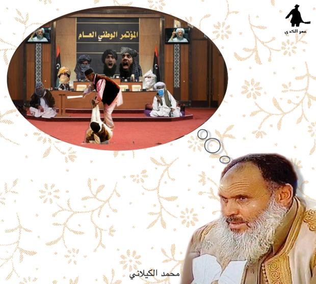 محمد الكيلاني