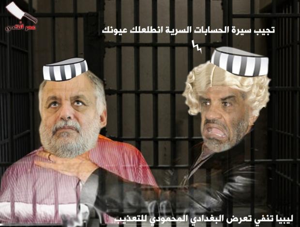 المجرم عبدالله السنوسي