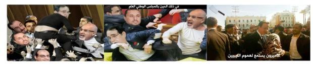 المجلس الوطني الليبي
