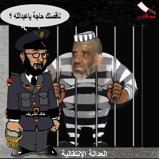 عبدالله السنوسي