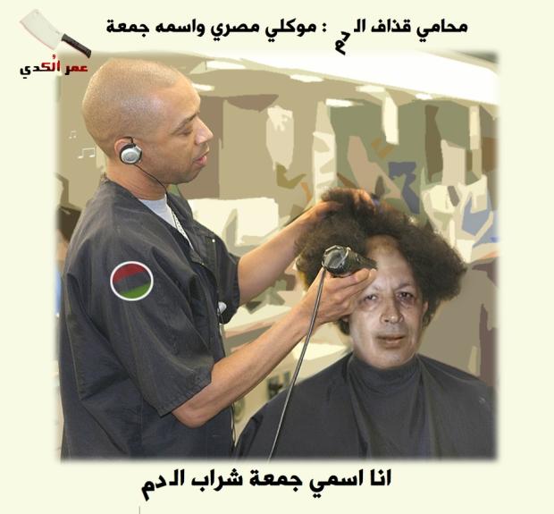 احمد قذاف الدم