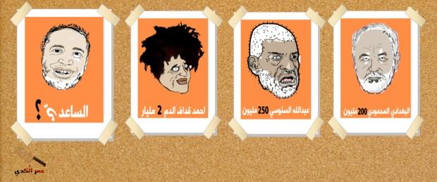الكلب احمد قذاف الدم