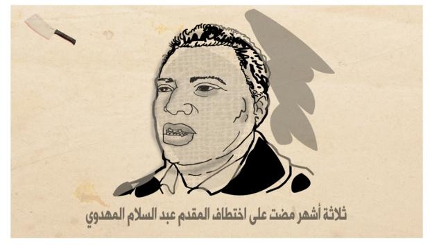 عبدالسلام المهدوي