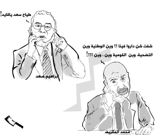 ابراهيم صهد محمد المقريف