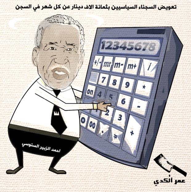احمد الزبير السنوسي