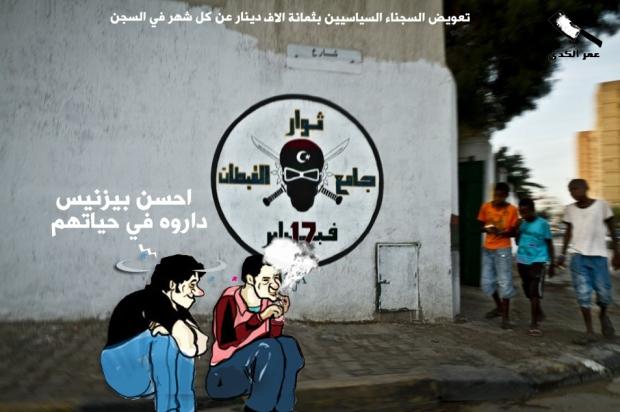 الصادق الغرياني ليبيا
