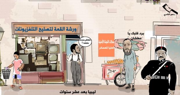 عبدالله النكر