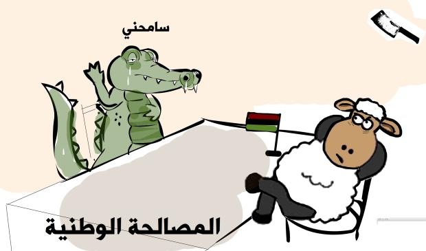 المصالحة الوطنية ليبيا