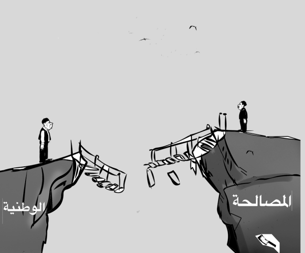 المصالحة الوطنية small