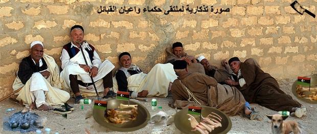 حكماء ليبيا