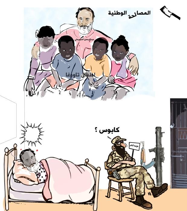 عبدالرحمن السويحلي
