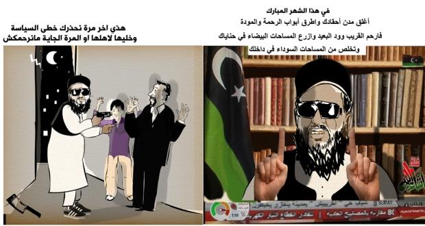 الان ليبيا