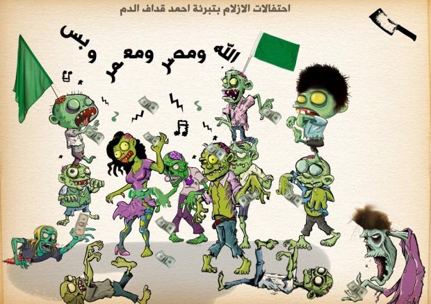 احمد الدم