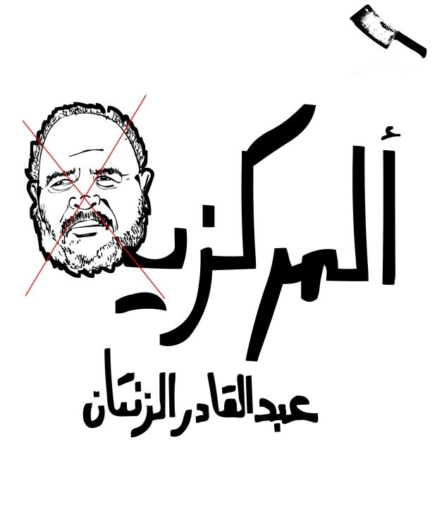 الزنتاني عبدالقادر