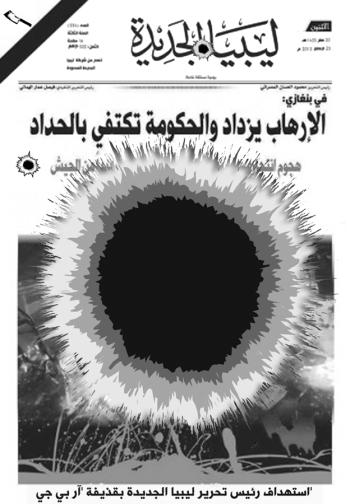 1 ليبيا-الجديدة