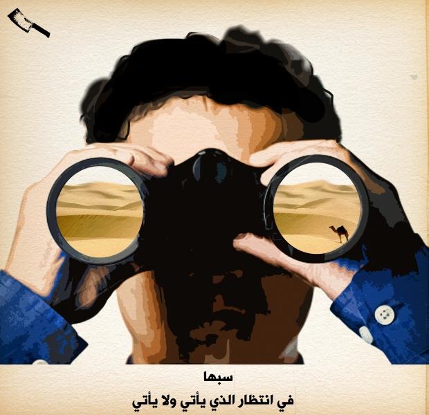 سبها ليبيا