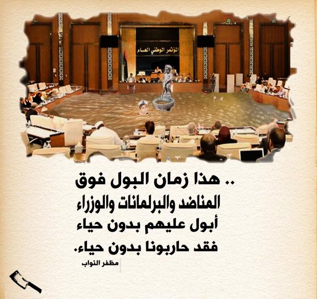 كعوان ليبيا الاخوان